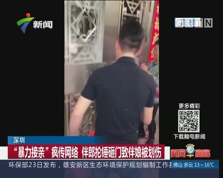 """深圳:""""暴力接亲""""疯传网络 伴郎抡锤砸门致伴娘被划伤"""