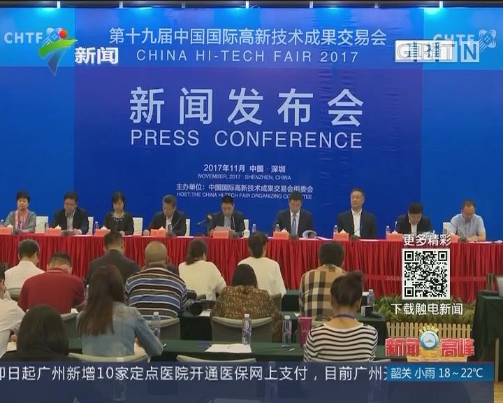 深圳:第十九届高交会今天开幕