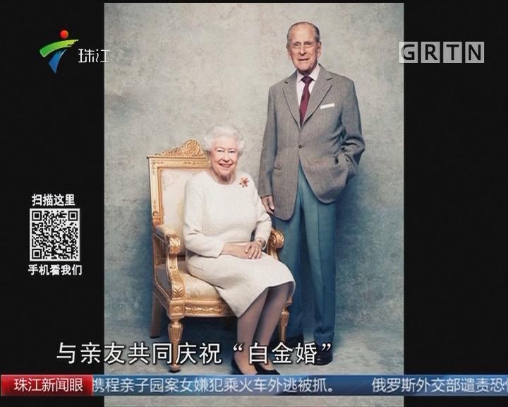 """英国庆祝女王夫妇""""白金婚"""""""