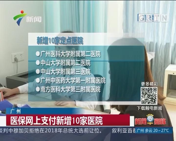 广州:医保网上支付新增10家医院