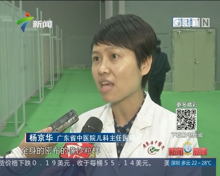 今日提醒:广东进入猩红热传染病高发期