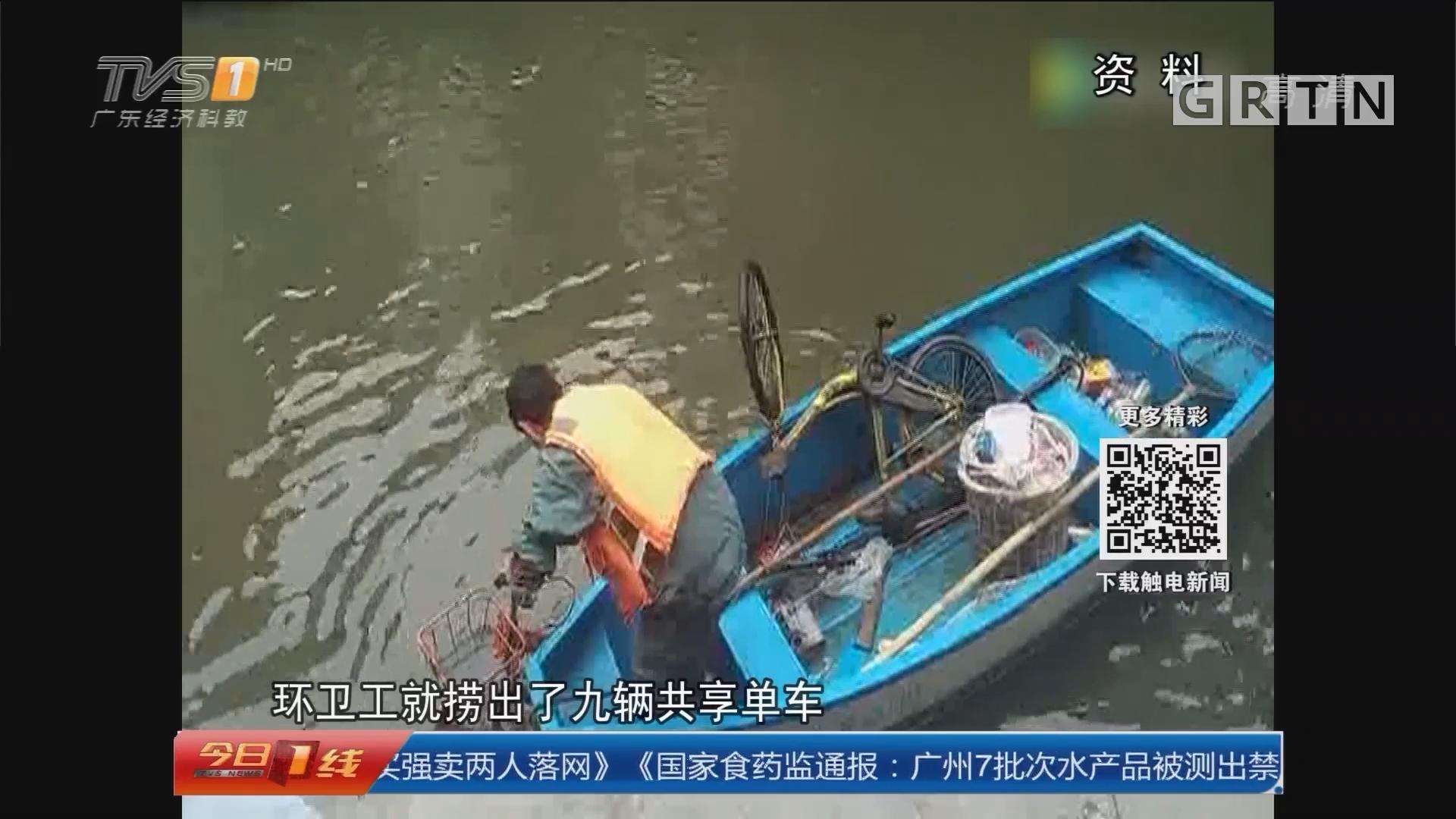 广州河涌保洁:天河区一个半月捞700多辆共享单车