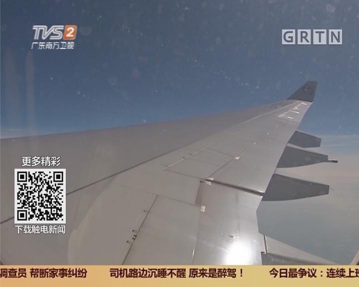 CZ600航班:乘客急病 纽约飞穗航班紧急备降冰岛