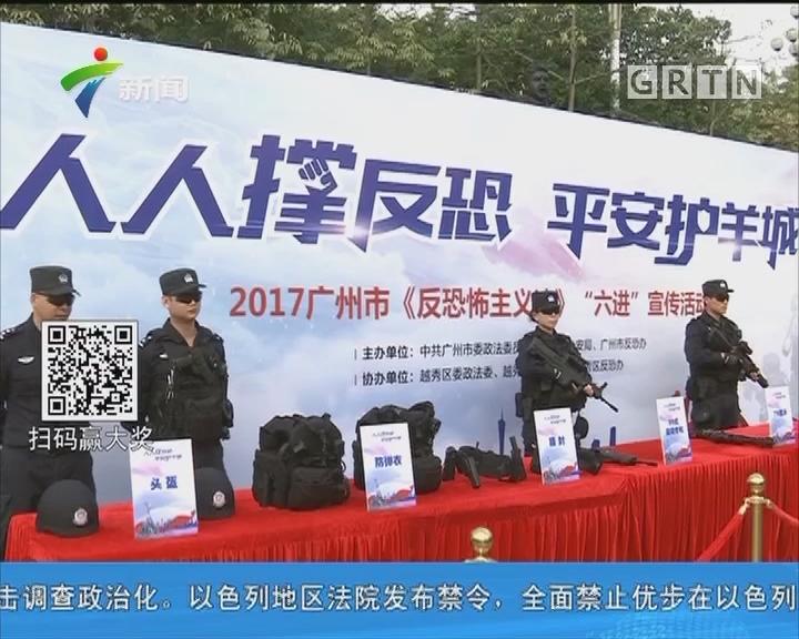 广州市举行大型《反恐怖主义法》宣传主题活动