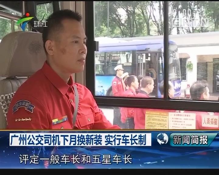 广州公交司机下月换新装 实行车长制