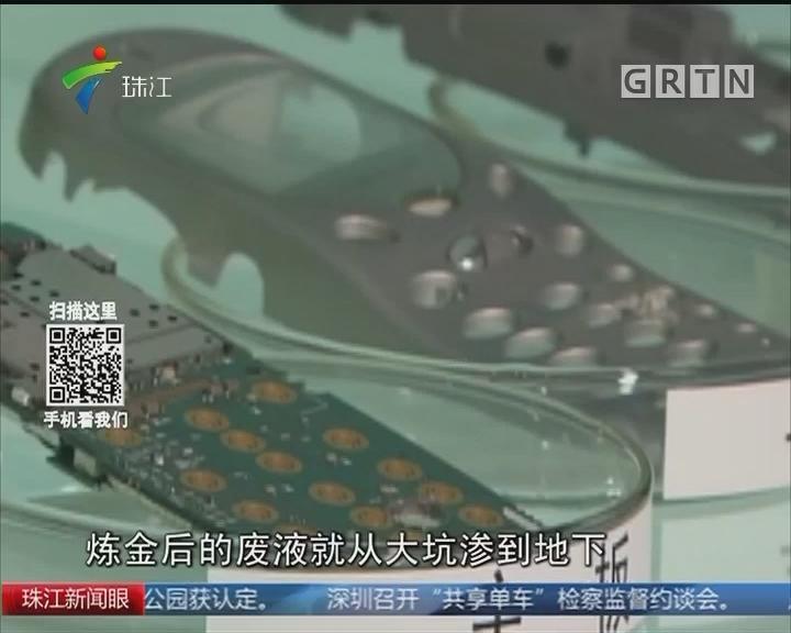 江苏:废旧手机炼金污染环境被刑拘