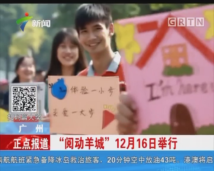 """广州:""""阅读羊城""""12月16日举行"""