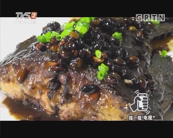 烹饪·黑豆焖塘鲺尾
