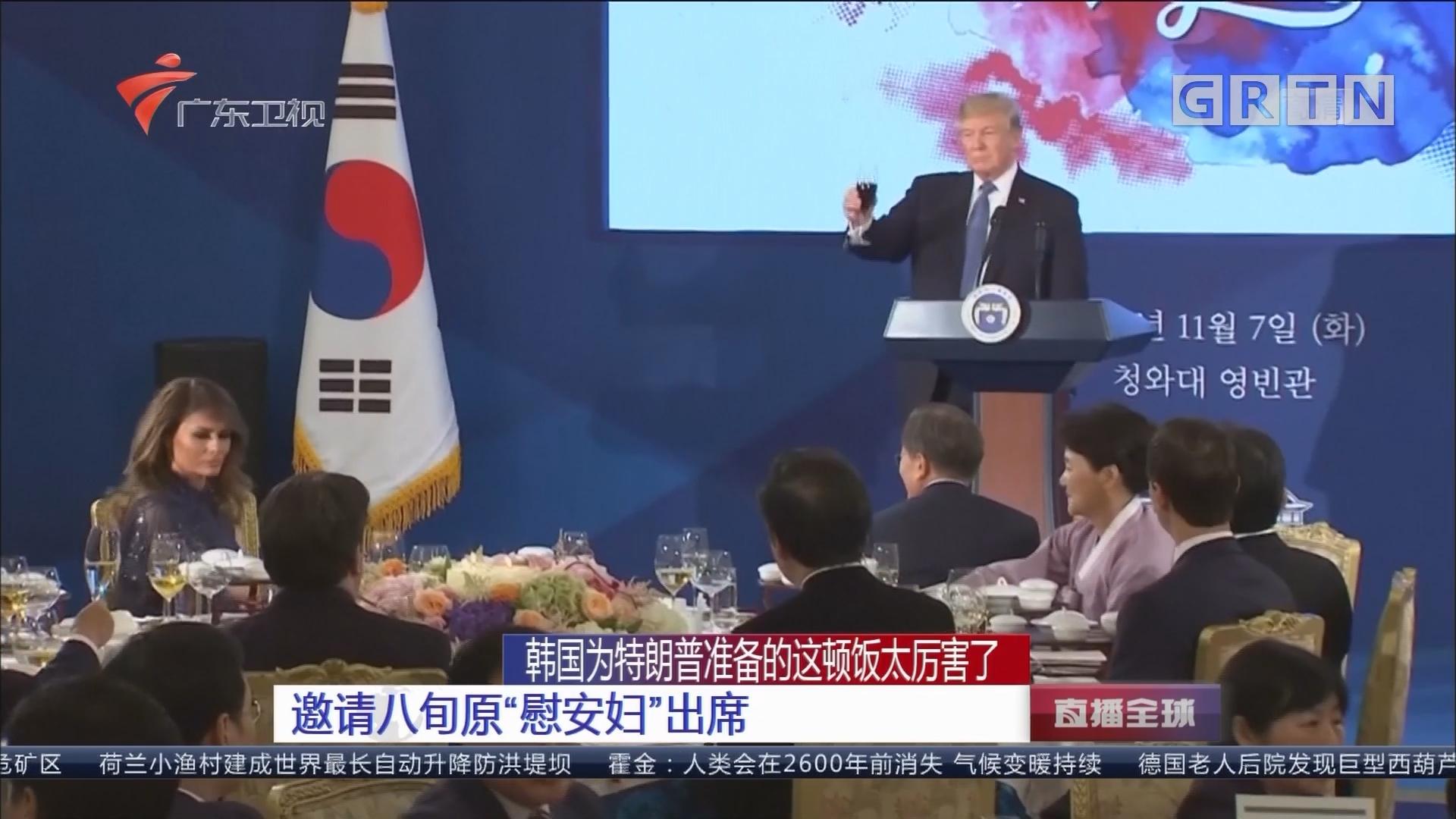 """韩国为特朗普准备的这顿饭太厉害了 邀请八旬原""""慰安妇""""出席"""