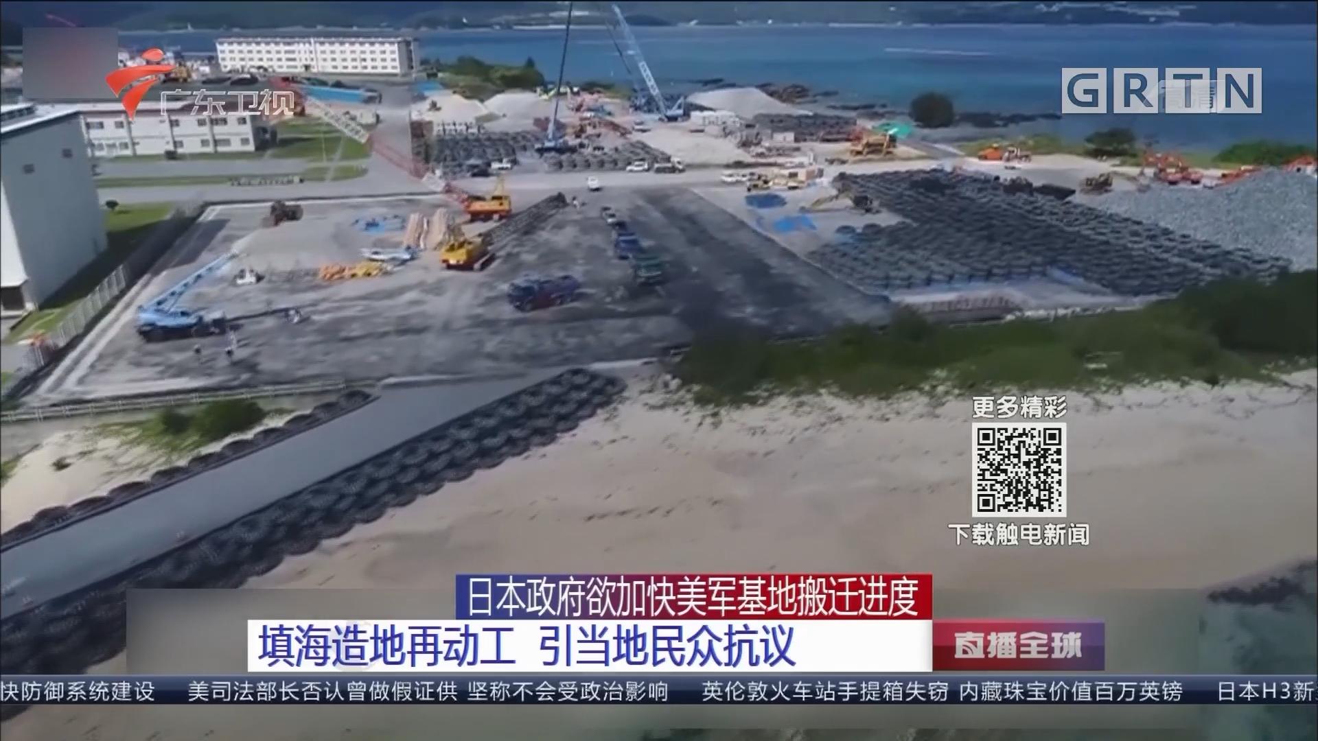 日本政府欲加快美军基地搬迁进度:填海造地再动工 引当地民众抗议