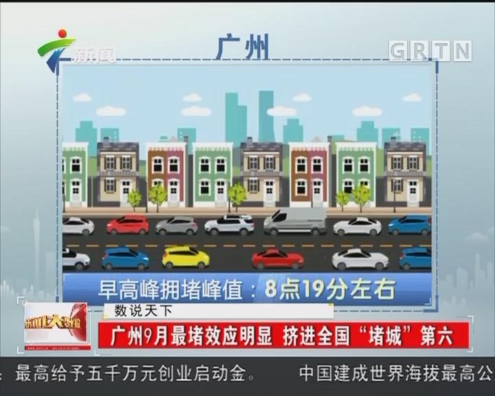"""广州9月最堵效应明显 挤进全国""""堵城""""第六"""