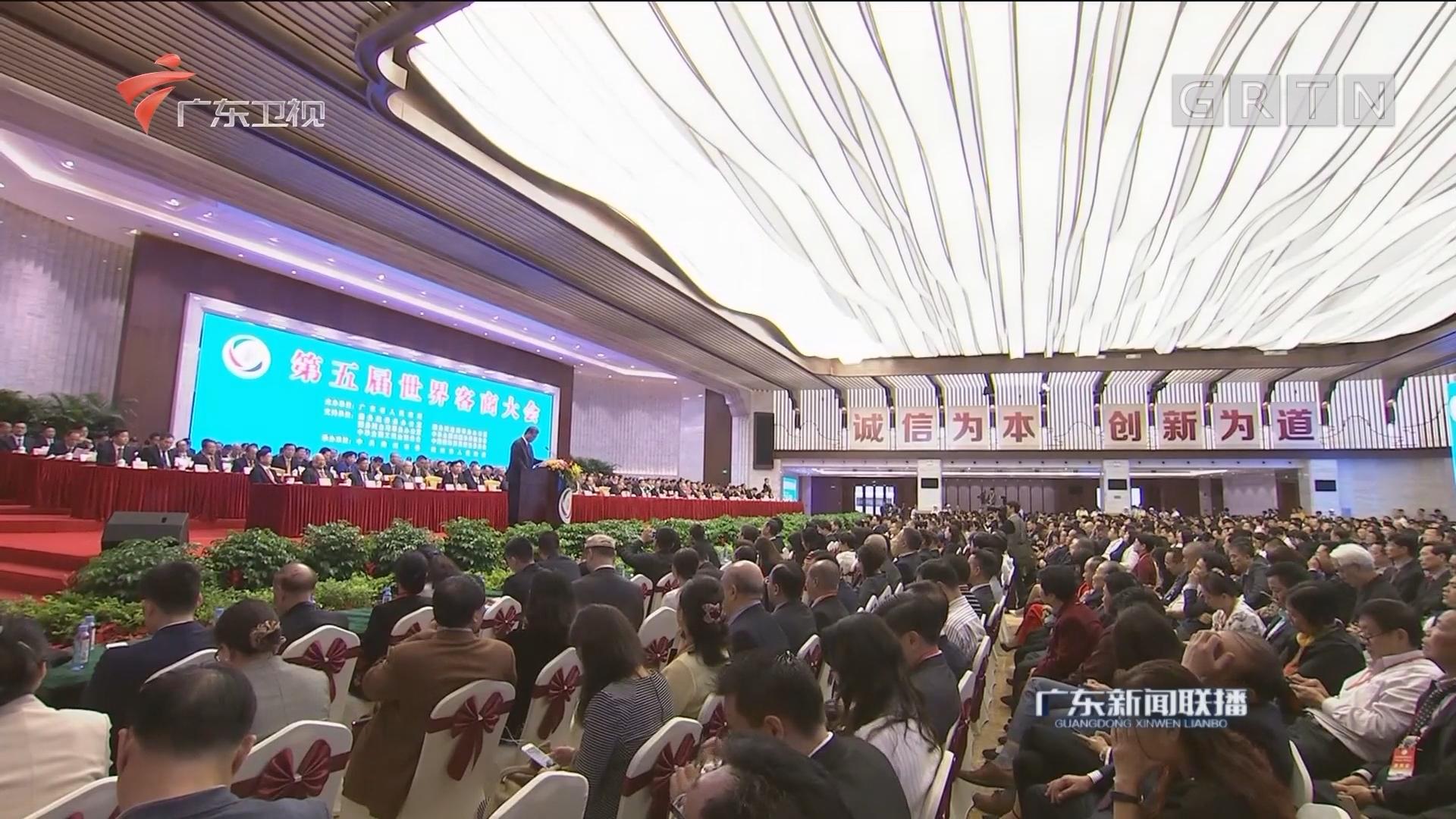 开放促发展·创新赢未来 第五届世界客商大会在梅州开幕