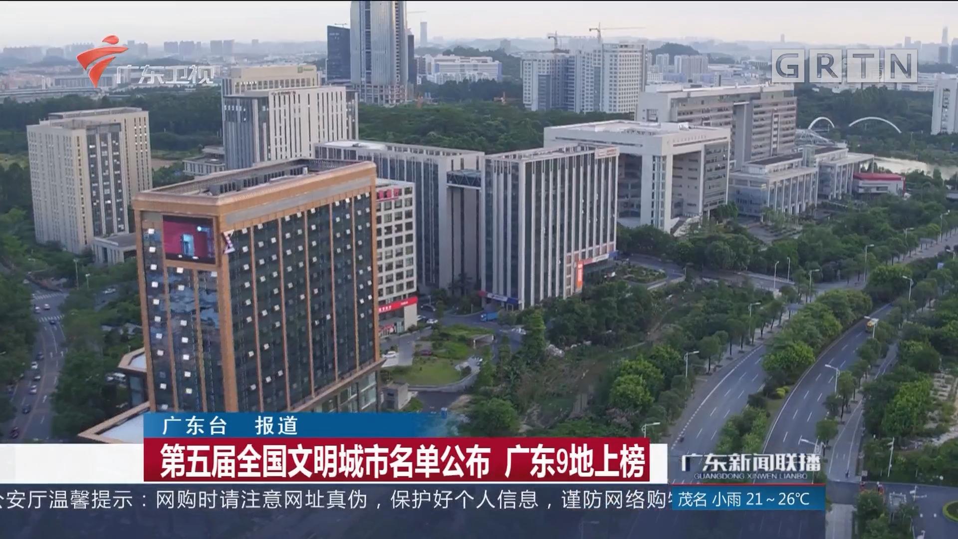 第五届全国文明城市名单公布 广东9地上榜