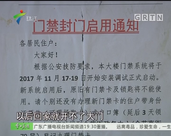 广州:居民楼更换门禁卡惹争议