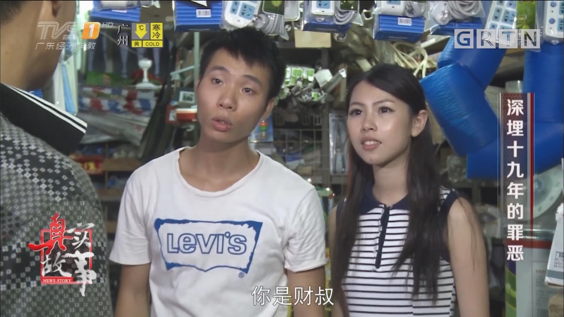 [HD][2017-11-23]真实故事:深埋十九年的罪恶