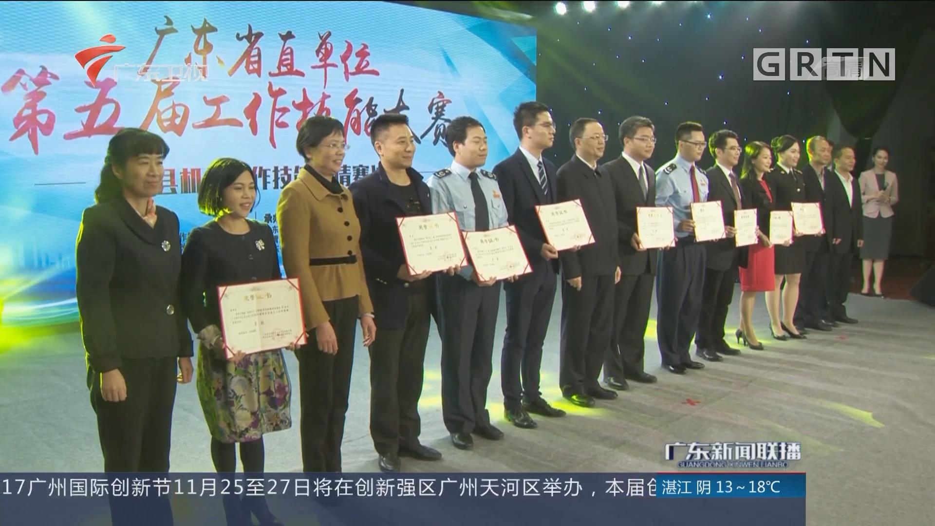 第五届工作技能大赛决出24个优秀作品