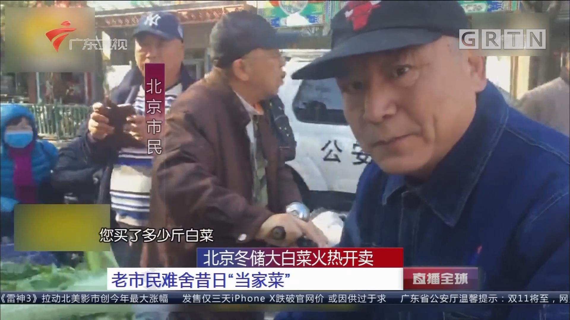 """北京冬储大白菜火热开卖 老市民难舍昔日""""当家菜"""""""