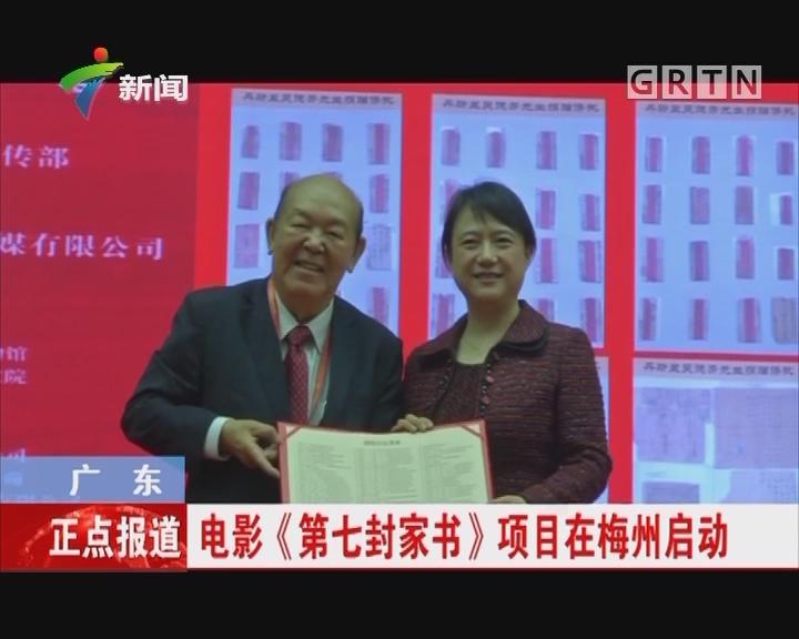 广东:电影《第七封家书》项目在梅州启动