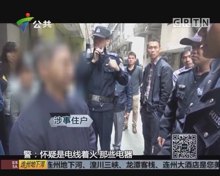 增城:民房突发失火 消防解救11名被困群众