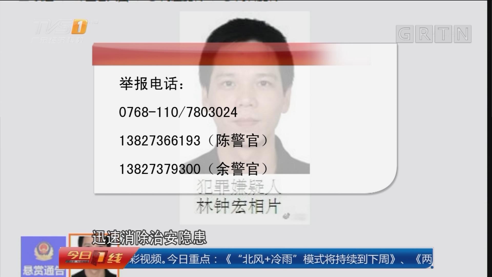 潮州:饶平警方悬红十万缉拿涉枪案疑犯