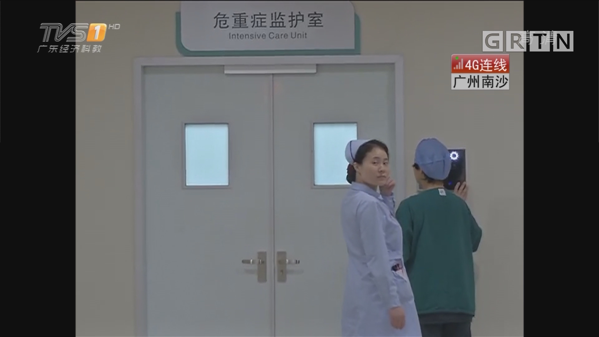 直播连线:南沙区第一人民医院 医院开辟绿色通道 通宵应急守候