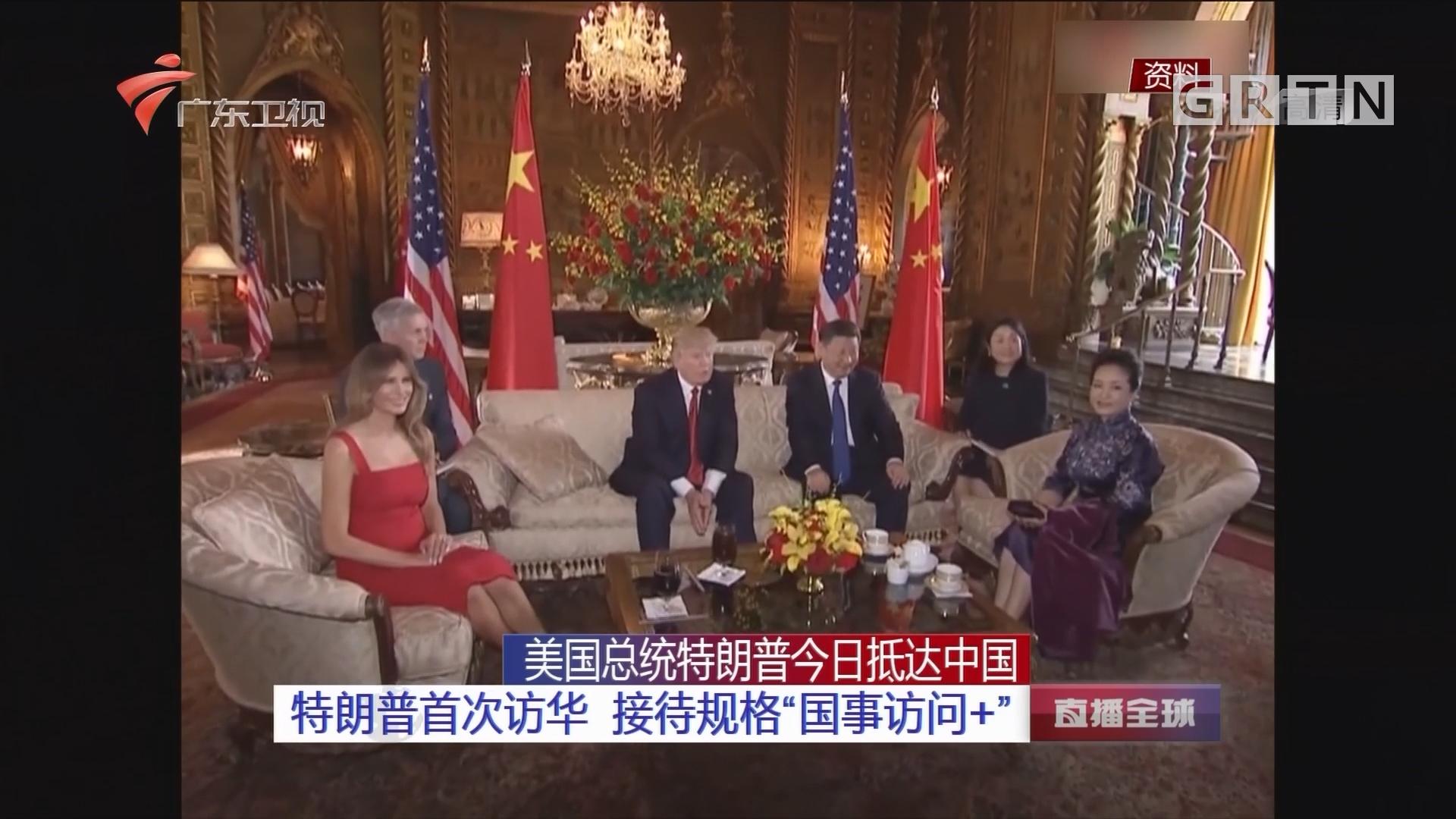 """美国总统特朗普今日抵达中国 特朗普首次访华 接待规格""""国事访问+"""""""