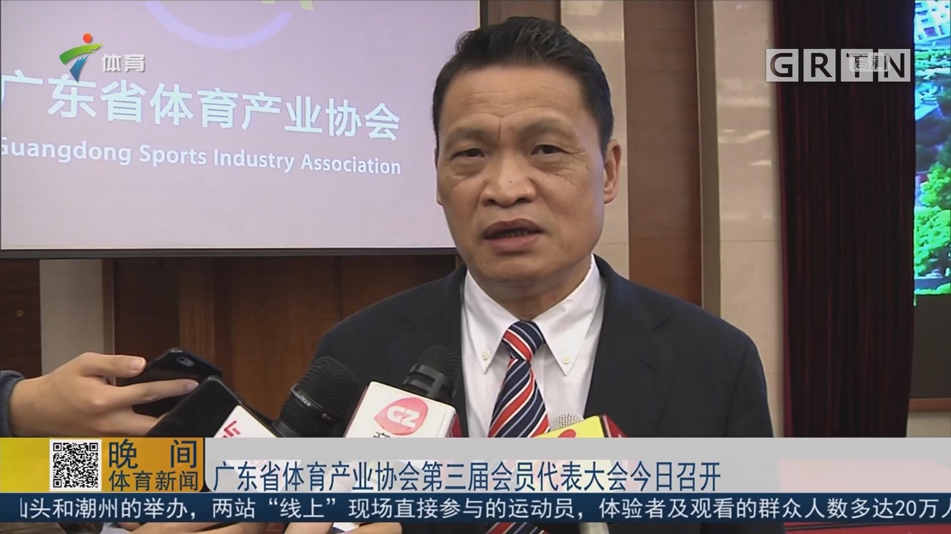 广东省体育产业协会第三届会员代表大会今日召开