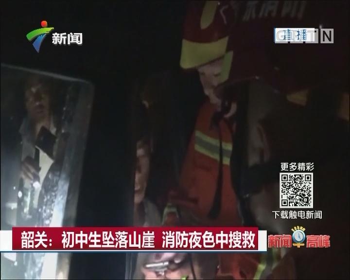 韶关:初中生坠落山崖 消防夜色中搜救