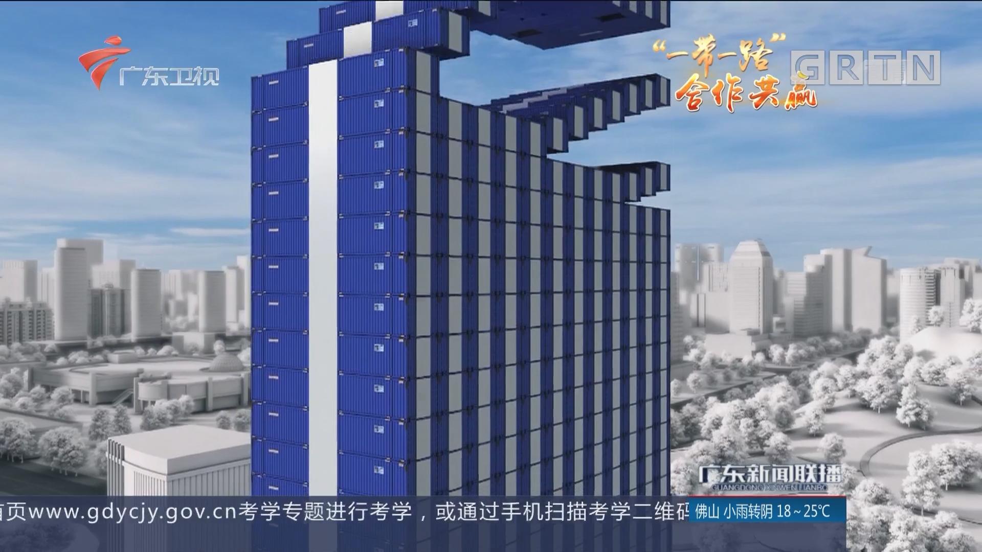 """用模块化建筑向全球输出""""广东创造"""""""