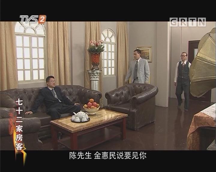 [2017-11-12]七十二家房客:音魂不散(下)