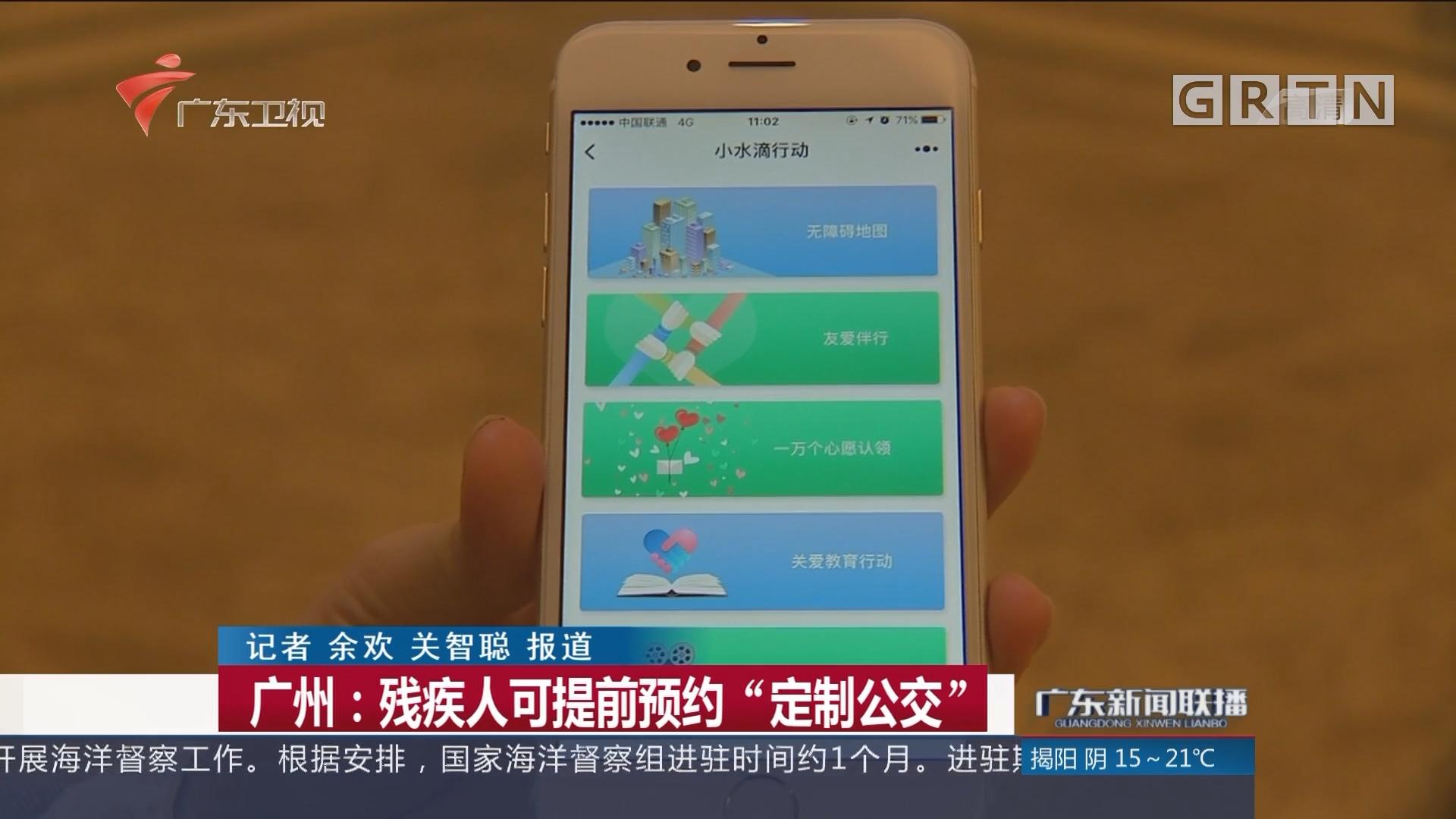 """广州:残疾人可提前预约""""定制公交"""""""
