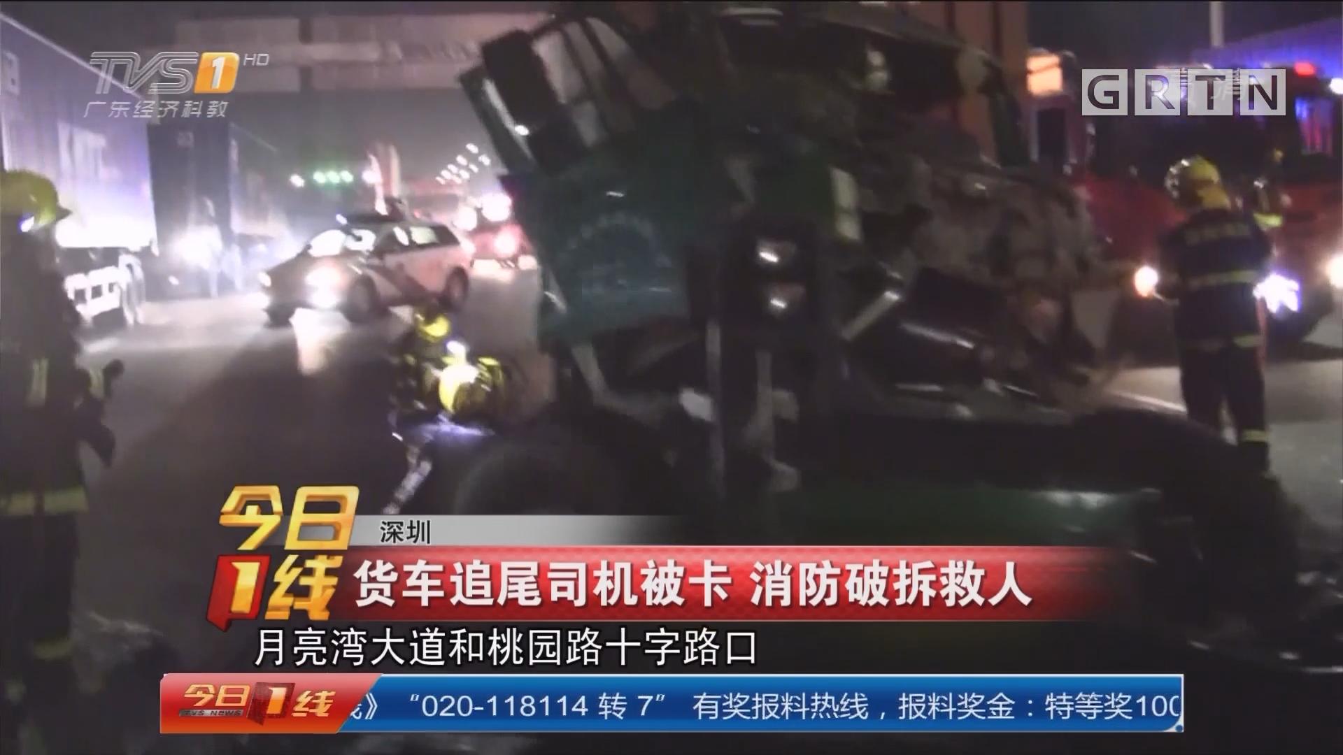 深圳:货车追尾司机被卡 消防破拆救人