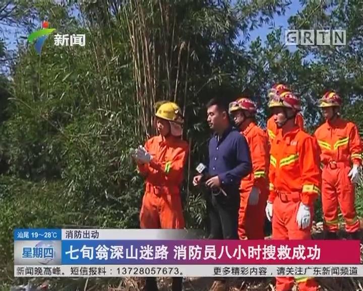 消防出动:七旬翁深山迷路 消防员八小时搜救成功