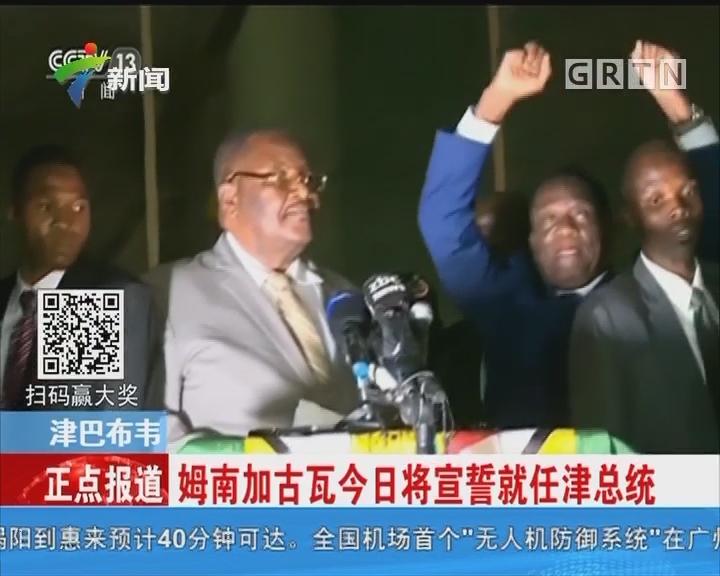 津巴布韦:姆南加古瓦今日将宣誓就任津总统
