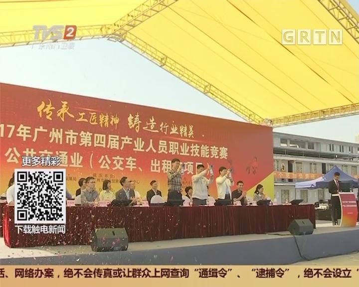 广州:交通工匠竞技赛 老司机展身手