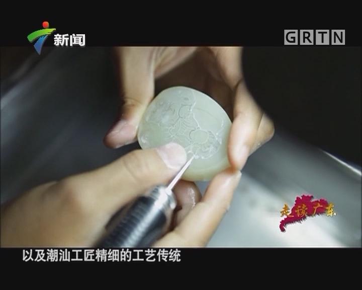 [2017-11-11]走读广东:雕心琢玉传艺道