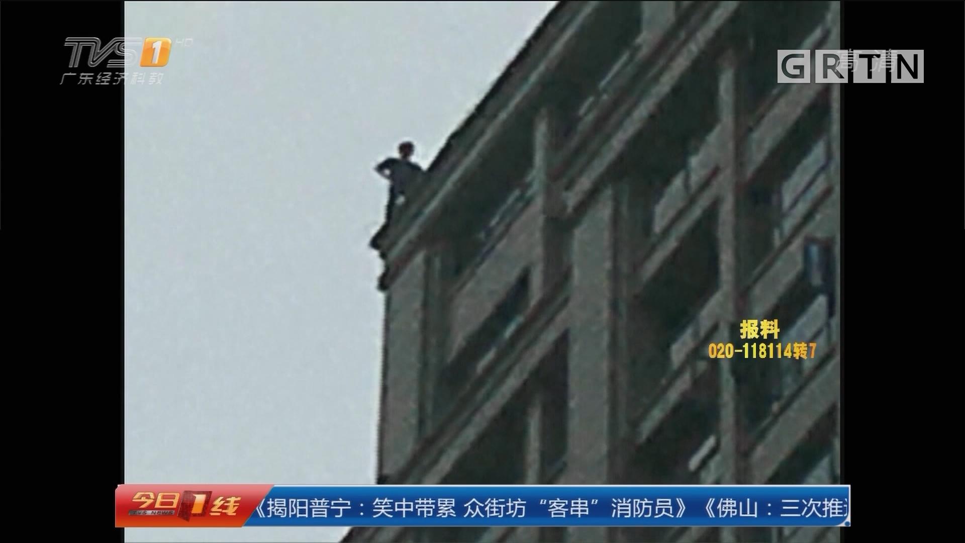 深圳:窃贼被围捕躲天台边 警方耐心劝下