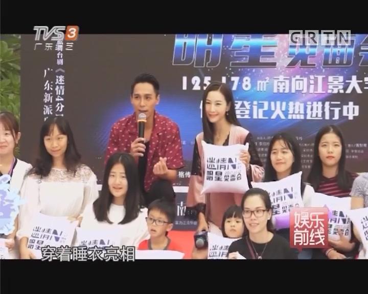 《迷情N小时》将映 力撑广州本土作品