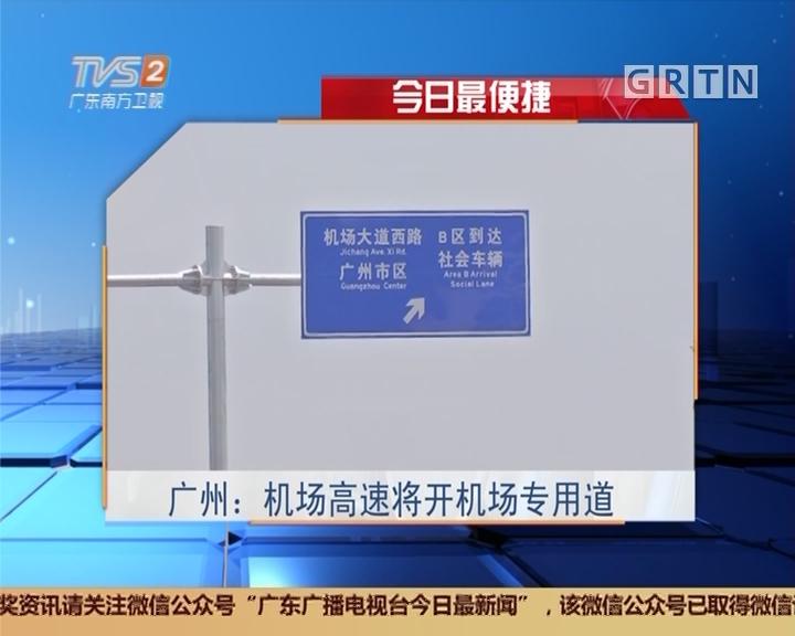 今日最便捷 广州:机场高速将开机场专用道