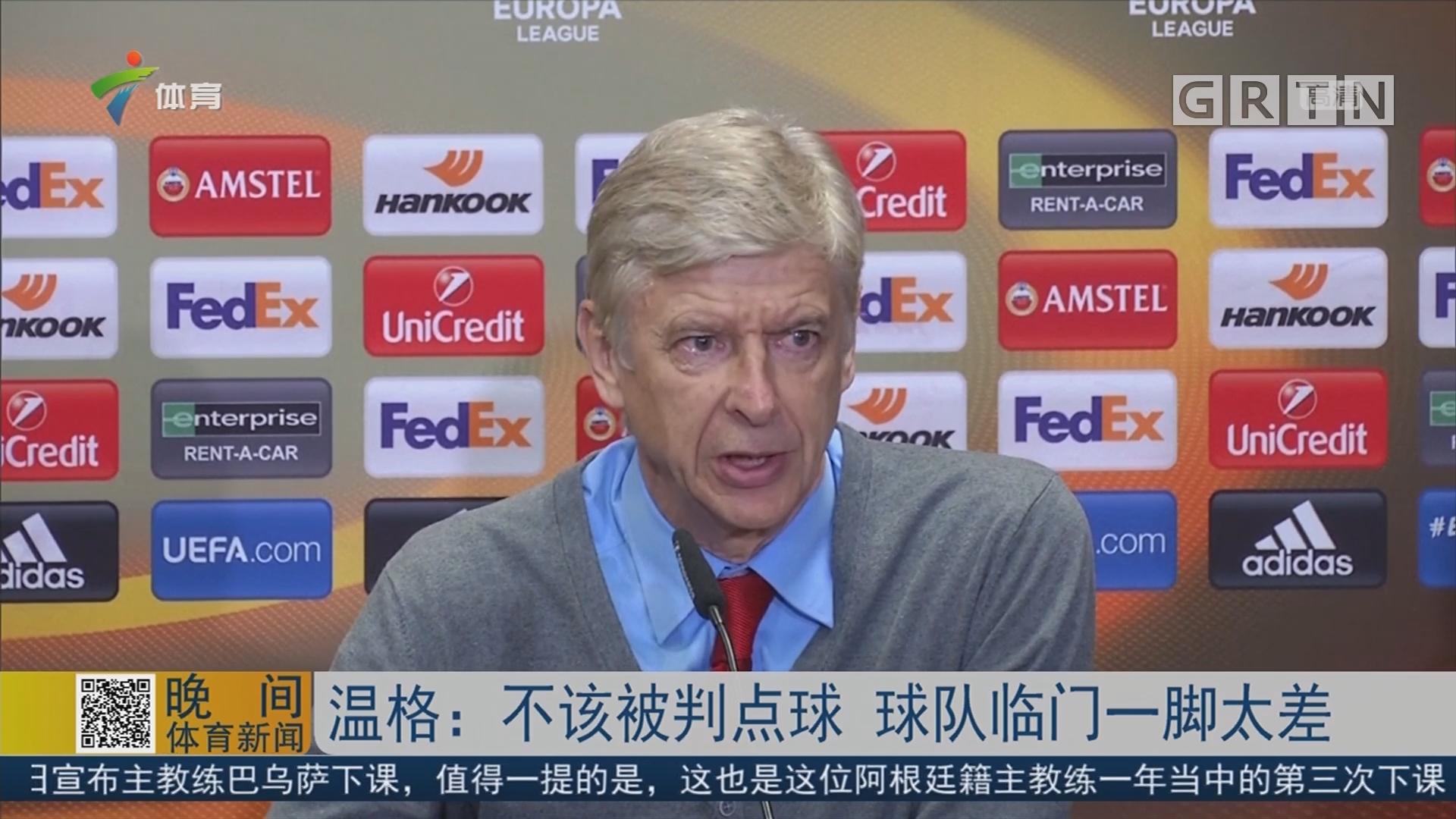 温格:不该被判点球 球队临门一脚太差