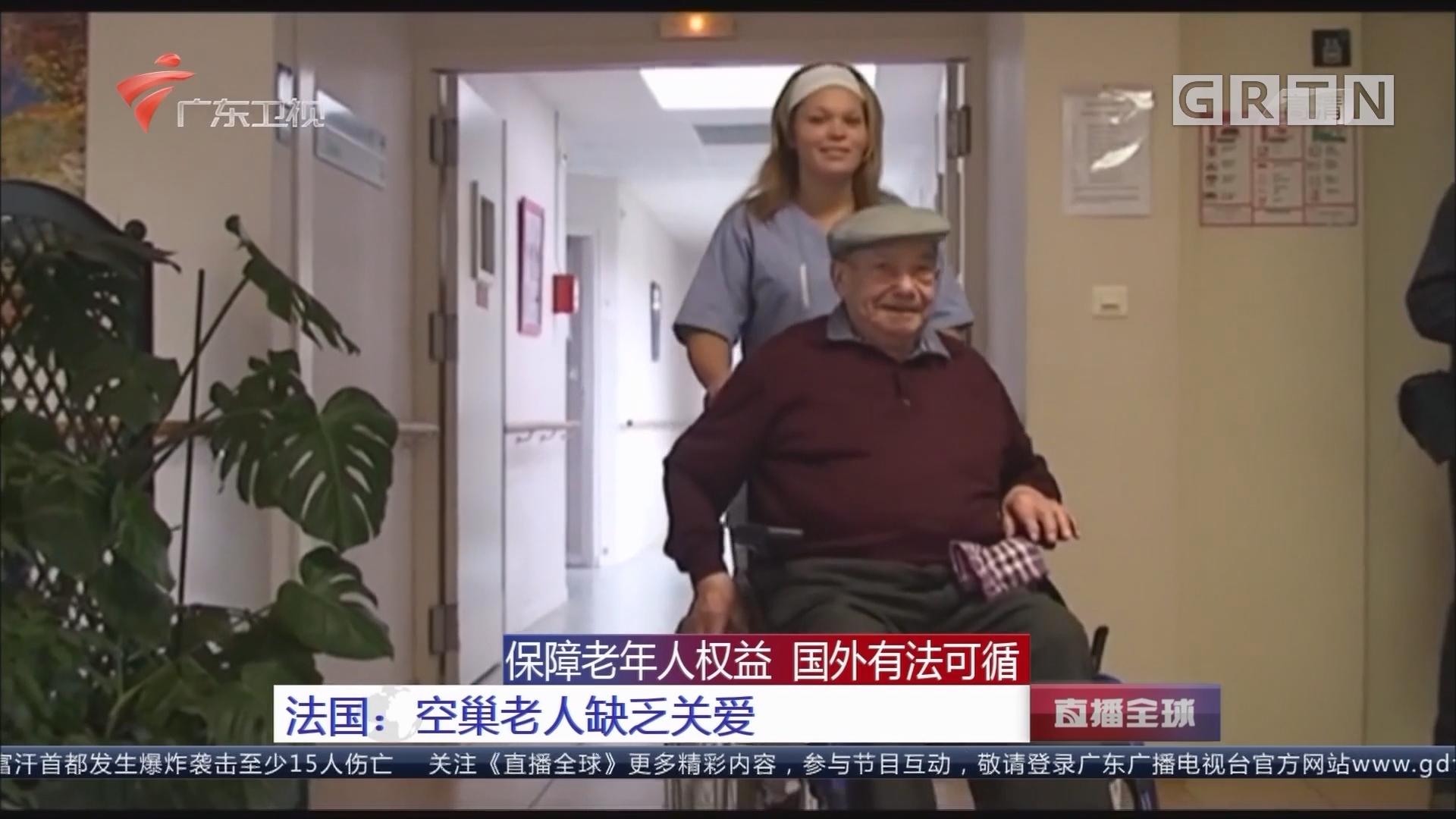 保障老年人权益 国外有法可循 法国:空巢老人缺乏关爱