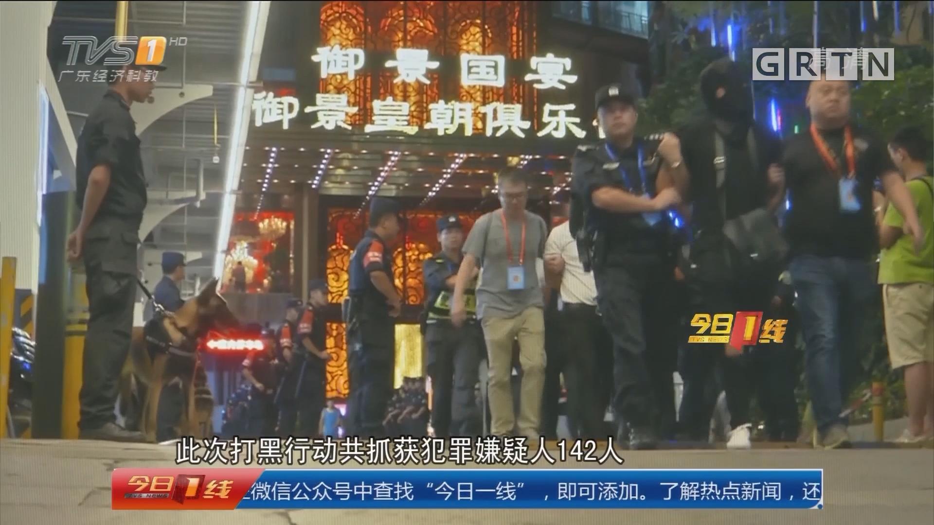深圳:警方大规模打黑行动 摧毁涉黑团伙