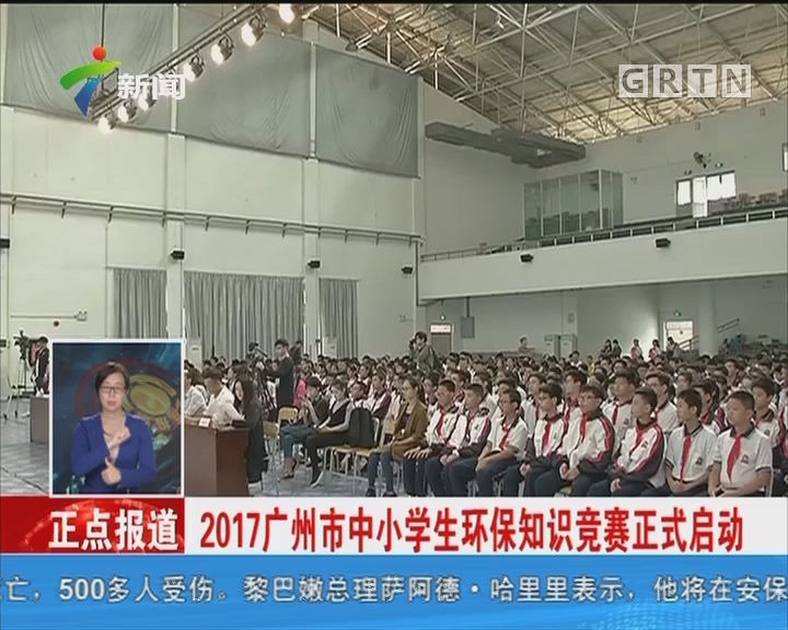 2017广州市中小学生环保知识竞赛正式启动