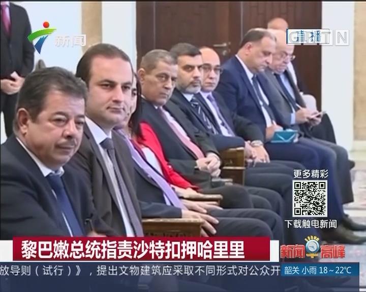 黎巴嫩总统指责沙特扣押哈里里