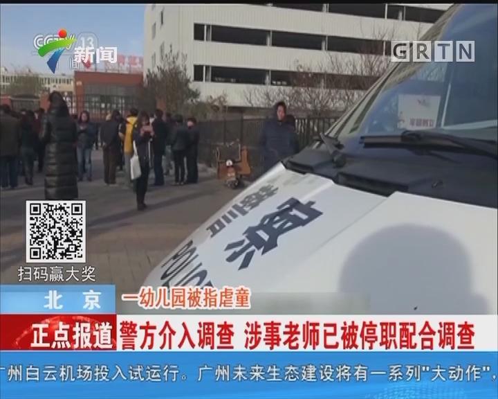 北京:一幼儿园被指虐童 警方介入调查 涉事老师已被停职配合调查