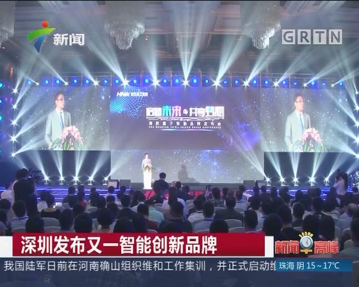 深圳发布又一智能创新品牌