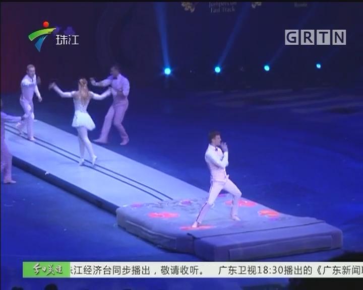4G连线:第四届中国国际马戏节今晚珠海开幕