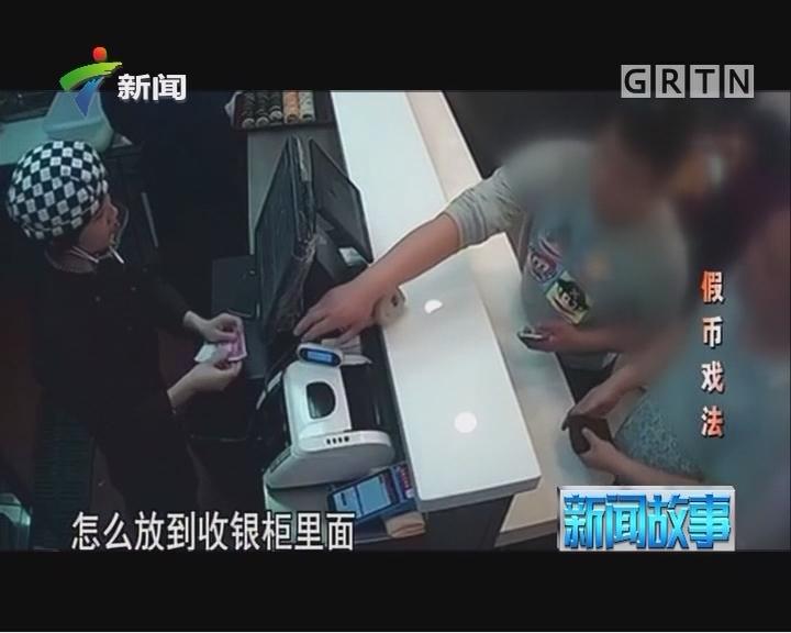 [2017-11-15]新闻故事:假币戏法