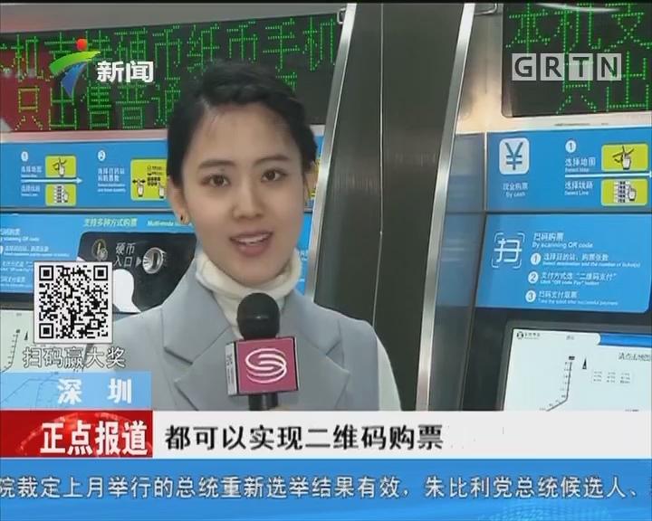 深圳:地铁年底全部线路启用移动支付
