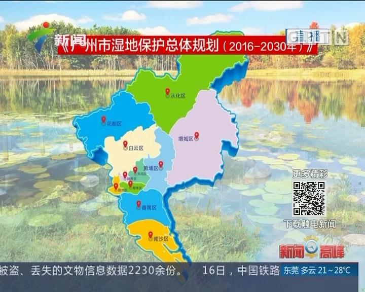 广州将再建6个湿地公园